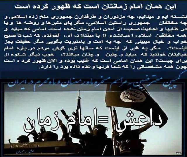 ظهور امام زمان را در عراق به شیعیان جهان تبریک می گوییم