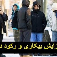 چشم انداز اقتصاد ایران تاریک و نا امید کننده است