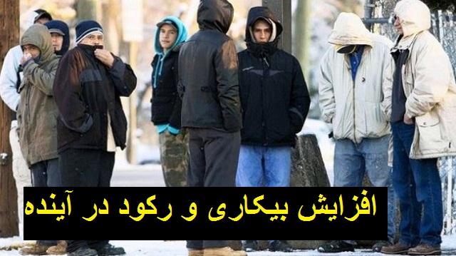 اشتباهات متعدد و پشت سر هم اقتصاد ندانان دولت جمهوری اسلامی ایران را به روزهایی سیاه  غم انگیز در رکود فزاینده رسانده است. امروز کارخانه ها و انبارها پر از کالا هستند ولی خریداری برای این کالاها نیست. صنعت ساختمان هم با رکودی بزرگ مواجه هست و حتی برای اجاره هم میزان تقاضا بشدت کاهش یافته است. براستی با وجودی که گروه بزرگی از جوانان ایرانی در آستانه ازدواج و تشکیل خانواده بودن چه شد که ایران به این رکود فزاینده رسید؟