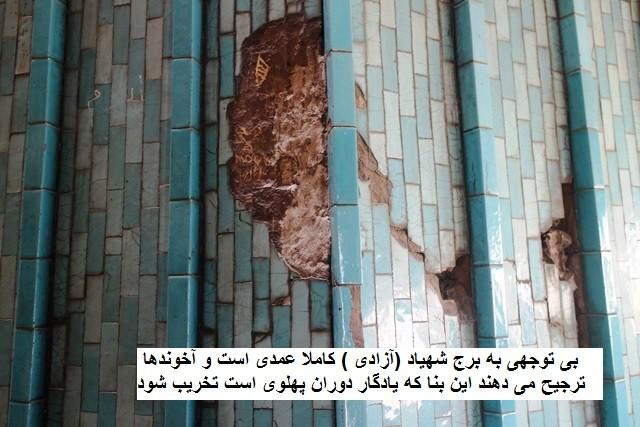 فقط این برج نیست. کل ایران  در حال تخریب است. براستی و به حق این بنا  نماد ایران است. یعنی تخریب و سقط این بنا را می توان با تخریب ایران برابر گرفت.