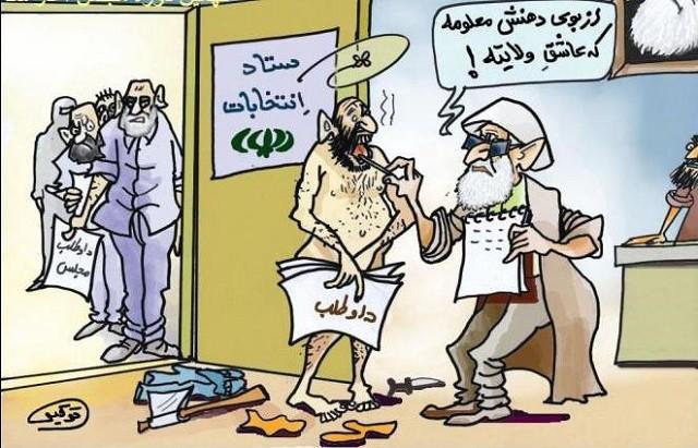 cartoon-Iran-regime