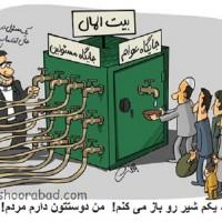 مردم ایران فریب جنگ زرگری پیش از انتخابات را نخورند!