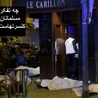 اسلام واقعی در فرانسه می تازد!