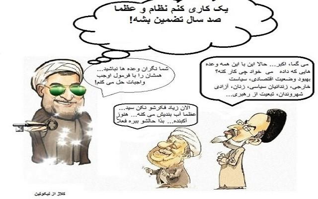 در عمل رئیس جمهوری ایران جز کارپرداز رهبر نخواهد بود و سنگ روی سنگ بند نیست مگر به فرمان و نظر رهبری.