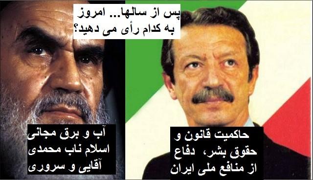 bakhteyar-khomeini