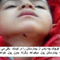 بازکردن بخیه بخاطر بی پولی! ژرفای سیاه انسانیت در ایران