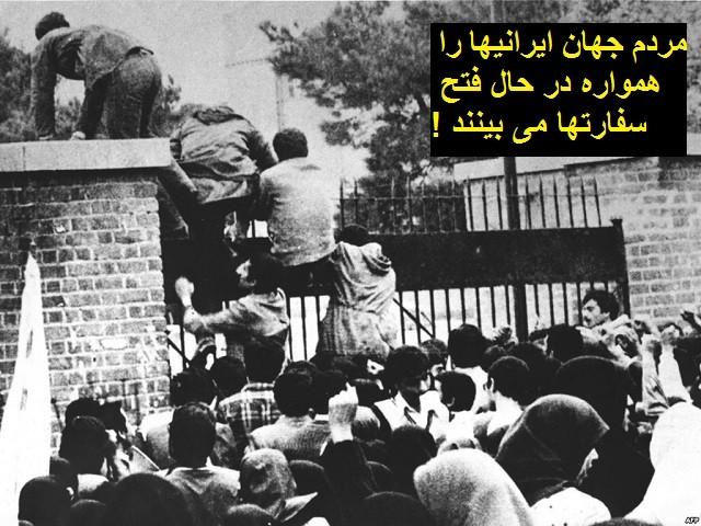 """در رژیم اسلامی قوانین بین المللی چندان اهمیتی ندارد، اصولاً این رژیم افرادی را دارد بنام """"نیروهای خودسر """" که بعنوان """"حزب اللهی"""" هم شناخته می شوند. از سال 1358 که سفارت امریکا را ویران نمودند تا سالهای بعد که سفارتهای کویت و دانمارک و انگلیس را تسخیر نمودند ، برخورد مناسبی با این افراد نشده است و بلکه ایشان به مشاغل مهمی مانند وزارت هم رسیده اند،"""