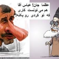 بقول مایلی کهن! عباس آقا هم اگر بود بیشتر از خامنه ای که نمیشد گند زد!