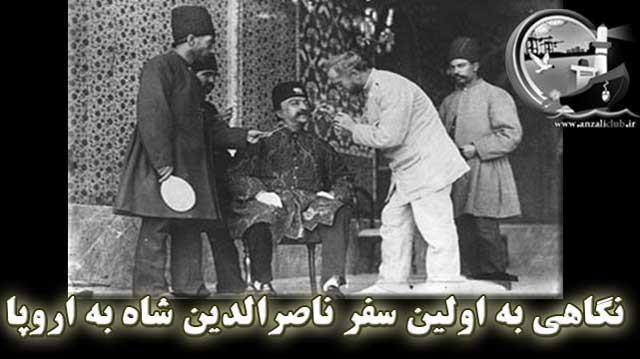 نخستین سفر از سفرهای خانماناسوز و مملکت بر باد ده ناصرالدین شاه به فرنگ. سفرهایی که شاه چیزی یاد نگرفت و لی قرض های زیادی بر شانه ملت ایران گذاشته شد و پای سوداگران سودجوی اروپایی به ایران باز شد.