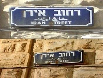 خیابانی در اسرائیل بنام ایران.. ایکاش دوست و دشمن خود را می شناختیم و خود را به فلاکت امروز دچار نکرده بودیم.