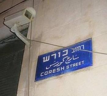 خیابان کوروش در اسرائیل.. ایکاش دوست و دشمن واقعی ایران و ایرانیان را می شناختیم و خود را به فلاکت امروز نمی رساندیم.
