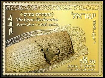 این مدال طلای کوروش بزرگ است که دولت اسرائیل ساخته و نمونه آن در مورزه ملی اسرائیل نگهداری می شود. باید گفت زنده باد اسرائیل و درود بر ملت یهود که آنچنان با تاریخ و فرهنگ ما آمیخته اند.