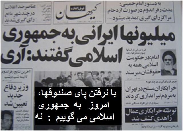 بهانه می آورند که اگر سال 58 برگردد دیگر به رژیم اسلامی رأی نمی دهند. هر انتخاباتی یک رفراندوم درباره رژیم اسلامی است.. این را فراموش نکنیم.