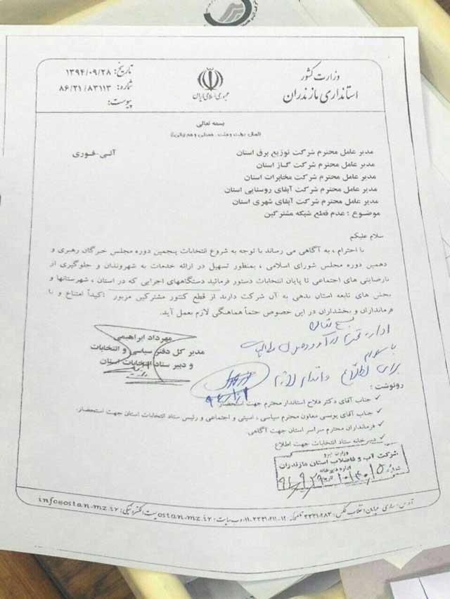 iran-letter