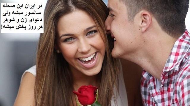 مردم از اینکه دعوا و داد و بیداد یا اندوه و غصه ببینند،هم خسته شده اند و هم این بر روان ما اثر خوبی ندارد ولی صحنه عشق یک زوج البته که باید سانسور شود!