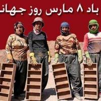 هشتم مارس روز جهانی زن بر بانوان گرانمایه کشورمان خجسته باد