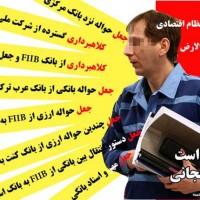 بابک زنجانی چرا؟ مجتبی خامنه ای کانون همه فسادها است که باید اعدام شود