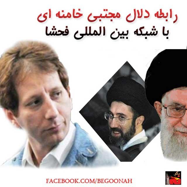مجتبی خامنه ای مرکز و کانون فساد ایران بوده و اولین فردی است که باید در حضور همه اعدام و نابود شود.