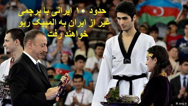 شمار زیادی از ایرانیان حاضر در المپیک با پرچم دیگر کشورها نظیر آذربایجان و بلژیک و حتی پرچم سازمان ملل به المپیک خواهند رفت! مایه ی بسی خجالت و تأسف است که فرزندان ایران زیر پرچمی غیر از پرچم ایران در المپیک حاضر خواهند شد. با ایرانیان غیر ایرانی المپیک می توان یک تیم تشکیل داد!
