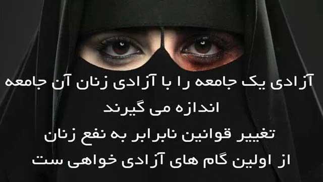 در اجتماعات پیشرفته مانند کشورهای غربی و یا ژاپن، زنان عامل بزرگ پیشرفت و ترقی جامعه خودند. ولی آخوند فرومایه و زن ستیز، روز به روز زنان ایران را از جامعه دور ساخته و به درون پستو و اطاق خواب می فرستد. تا زمانی که زنان کشور زیر سلطه اسلام و آخوند قرار دارند، کشورمان به آزادی و سربلندی نخواهد رسید.