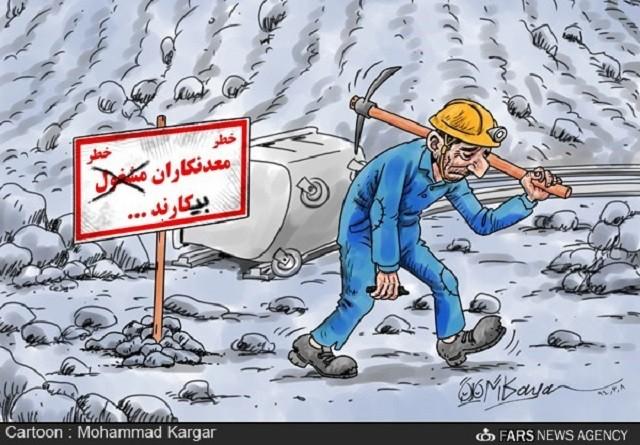 انرژی هسته ای و ولایت فقیه حق مسلم ماست! ولی کار و تولید حق مسلم چین و تایلند و ترکیه است!