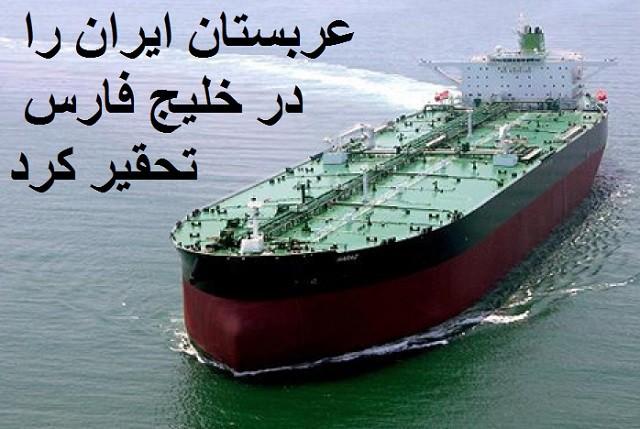 .روزنامه فایننشال تایمز در گزارشی نوشت که عربستان سعودی تلاش میکند با اقداماتی روند افزایش صادرات نفت ایران را آهسته کند.در این راستا ورود نفتکش های ایرانی به آبهای خود را محدود و ممنوع کرده است. ایران همچنین تاکنون نتوانسته مجددا به تانکرهای ذخیره نفت در قطب کلیدی ترانزیت نفت در ساحل مصر در دریای مدیترانه که بخشی از سهام آن متعلق به عربستان است دسترسی مجدد پیدا کند.