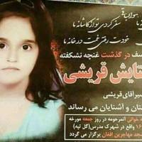 حکایت تلخ قربانی کودک خردسال افغان، لکه ننگی بر دامن رژیم و مطبوعات کشورمان