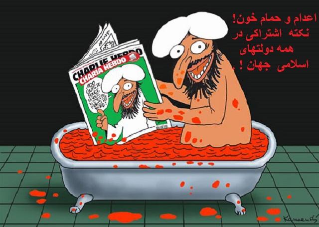 """کسانی که در ایران اعدام می شوند علاوه بر جنایتکاران ، شامل بزهکاران مواد مخدر و زندانیان سیاسی هم می شوند که نشان دهنده ی بی توجهی شدید به کرامت انسانی در ایران است. اما آیا این اعدامها با قرآن و اسلام رابطه ای دارند؟ با دیدن اعدامهای کشور عربستان و داعشی ها و بسیاری از کشورهای عقب مانده مانند پاکستان می توان حدس زد که چیزی در اسلام """"عزیز"""" وجود دارد که باعث این اعدامهاست!"""