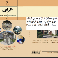 arabic-book-school-iran - Copy