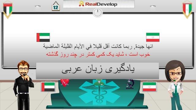 بازهم تبلیغ و آگهی برای آموزش زبانی که مورد نفرت و بیزاری ایرانیان است.