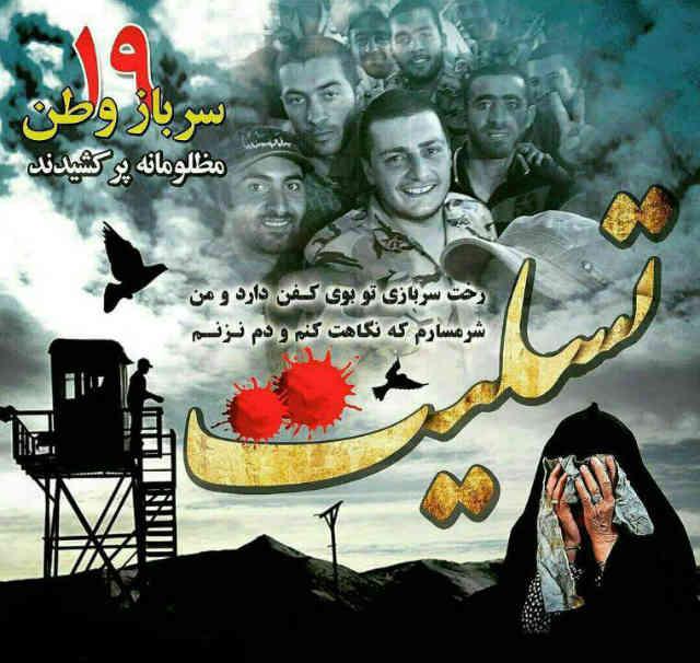سربازانِ جوانِ وطن به دلیل نبود امکانات و اتوبوس های مناسب و امن برای جا به جایی به کام مرگ کشانده شدند در حالی که سرمایه ملی ایرانیان خرج سربازان تروریست حزب الله لبنان می شود!
