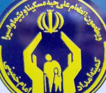 کمیته امام خمینی یک مؤسسه کلاهبرداری بزرگ آخوندها در سرتاسر کشور که از سالیانی پیش تا کنون همچنان خون ملت را می مکد و درآمدهای کلان آن به جیب گشاد آخوند سرازیر می شود.