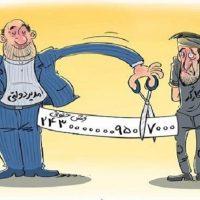 در یک نمایش احمقانه چهار مدیر بانکهای ایرانی برکنار شدند!