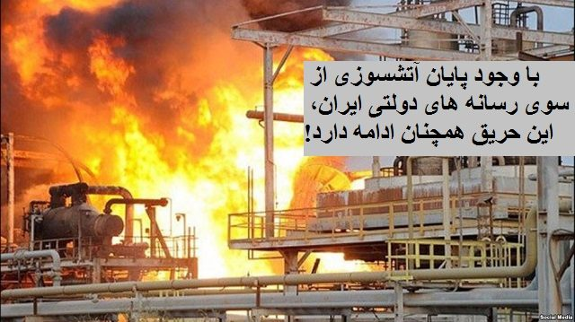 ادامه این آتشسوزی از طرفی دروغگویی رسانه های رژیم درباره مهار آن را نشان داد و از طرفی زبونی و بی عرضگی دست اندرکاران را در خاموش نمودن آتشسوزی نشان داد. چندی پیش هم یک آتشسوزی در تهران واقع شد و نشان داد که هرگونه تخصص و ابزار کافی برای مهار چنین وقایعی در دولت ایران وجود ندارد!