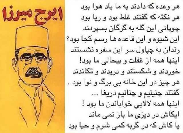 آنچه را که ایرج میرزا سالیان پیش باور داشته و سروده دقیقن وضع فعلی ایران را نشان می دهد.