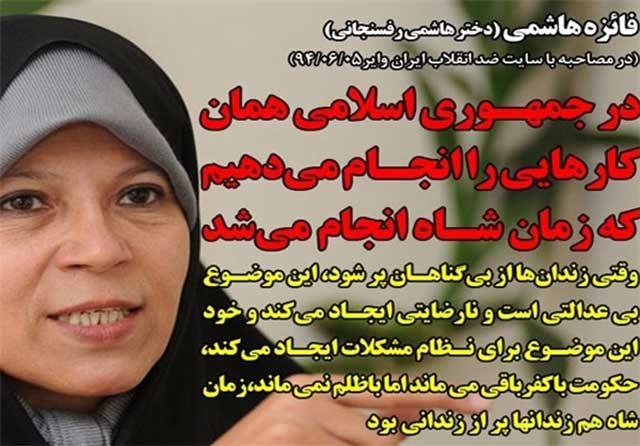 """گفتن این که در رژیم اسلامی زندان ها پر از بی گناهان است، در فضای دیتکتاتوری و فاشیستی ولایت فقیه کار آسانی نیست. گفتن """"اسب شما یابو است"""" به ولی فقیه، پاداشی جز مرگ نخواهد داشت."""