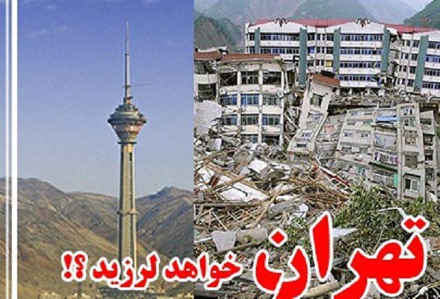در حالیکه شهر توکیو در برابر زلزله 8ریشتری مقاوم شده است، تهران با 12 میلیون سکنه با زلزله ای 6 ریشتری یعنی 100 بار ضعیفتر از توکیو بکلی تخریب خواهد شد! بدون زلزله هم حتی ساختمانهای تهران در حال فرو ریختن هستند! بارها ثابت شده است که یک آتشسوزی می تواند در تهران مهار نشدنی باشد چرا که هیچ پیش بینی درباره حوادث نشده است.