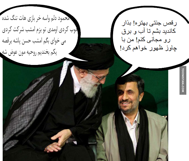 """قتصادی بیمار که مُرد! رهبر مدیر و مدبر به همراه """"دکتر """" بلایی بسر اقتصاد ایران آوردند که از اقتصاد خرکی خمینی هم انقلابی تر و بی بدیل بود. امیدواریم دکتر احمدی نژاد زحمت بکشند و این تجربه بی بدیل خود را که با صادرات 800 میلیارد دلار نفت و 100 میلیارد دلار مس و دیگر اقلام خام بدست آورده اند در کتابی ، مقاله ای بازگو کنند تا اقتصاد دانان جهان این جراحی بی بدیل خامنه ای و """"دکتر """" را بعنوان یک واحد درسی آموزش دهند!"""