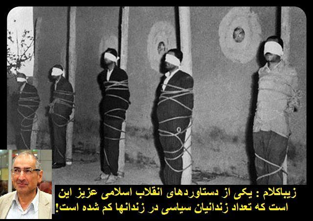 یکی نیست به جناب پروفسور بگوید : آمار اعدامهای 37 سال گذشته را دارید؟ سال 67 شما کجا بودید؟