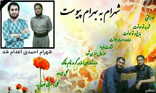 رژیم ضحاکی ولایت فقیه پس از نوشیدان خون بهرام احمدی، اکنون به خوردن خون برادرش شهرام پرداخت. گویا خون آشامی این رژیم آدمخوار را پایانی نیست.