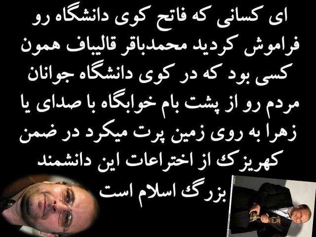 مردم ایران فراموشکارند و خیلی زود جنایتکاران و افراد ضدملی که جوانان مملکت را به خاک و خون کشاندند فراموش می کنند.