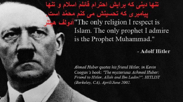 یک نازی ممکن است از نازیسم براحتی پشیمان شده و بازگردد ؛ چون نازیسم را از دو سالگی در مغزش فرو نکرده اند ولی یک مسلمان همزمان با رشد مغزش از دو سالگی با اسلام و تعالیم خطرناکش آشنا شده است، یعنی ترک اسلام برای یک مسلمانِ پشیمان بسیار بسیار سخت تر از ترک نازیسم برای یک نازی است!