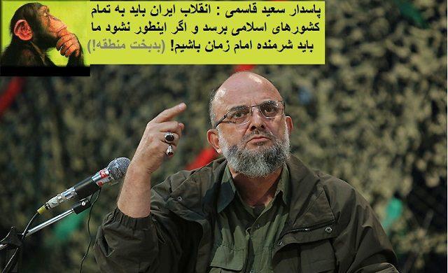سعیدقاسمی(صدورانقلاب) ! انقلابی که ملت ایران را بیچاره کرد و آبروی ما را در جهان برد ، قرار است صادر شود!