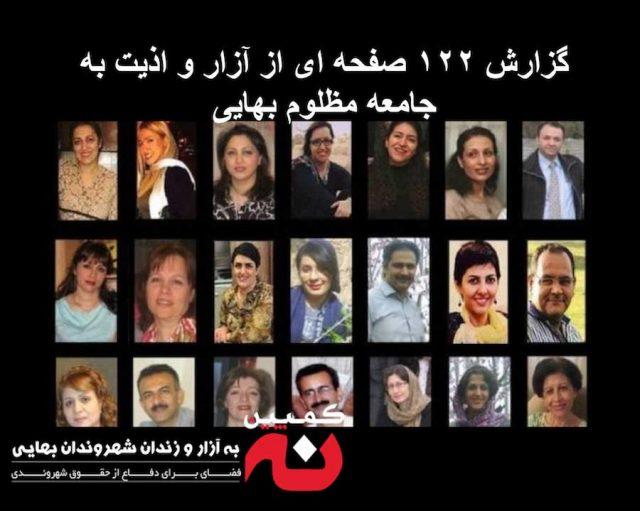گروهی از هموطنان بهائی که دستگیر و مورد ازار و اذیت رژیم کشتارگر اسلامی قرار گرفتند.