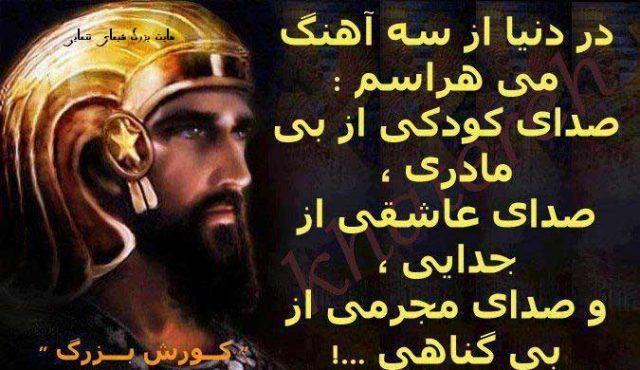 کوروش کبیر: تهیه شده در بی بی سی فارسی