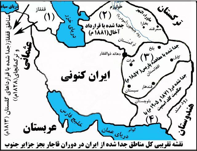 نقشه ایران در زمان فتحعلیشاه و نقشه بخشهای جدا شده و سرانجام نقشه ایران کوچکی که باقیمانده. همه این اتفاقات شوم تاریخی به دلیل خیانت آخوندها و دخالت آنان در امور سیاست در زمان قاجاریه بود.