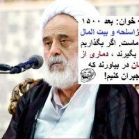 تکلیف اسلام و آخوند در آینده ایران چیست؟