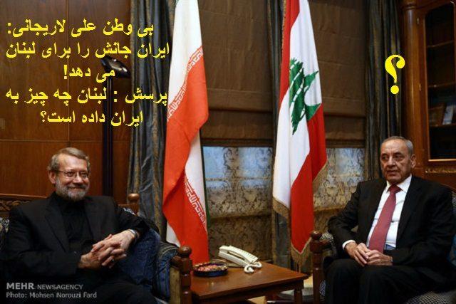 آقای رهبر! علی لاریجانی همدستدزد شماست که به غارت بیت المال پرداخته و هم اکنون در مورد غزه و لبنان بلبل زبانی می کند.