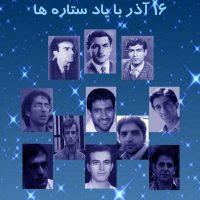 خاطره فراموش نشدنی ۱۶ آذر، سالروز غرش دیکتاتور در برابر دانشجویان آزادی خواه