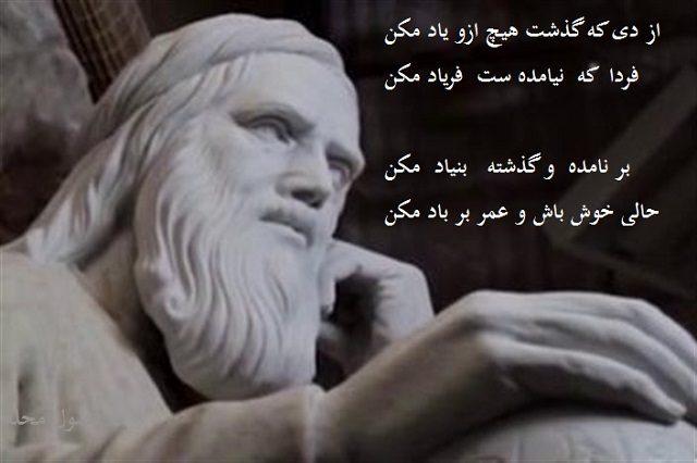 خیام با فلسفه و جهان بینی امروزین سخن می گوید و می توان رگه های صریح اگزیستانسیالیم و ندانمگرایی را در اشعار خیام دید. اما مردم ایران چندان علاقه ای به خیام نداشته اند و به همین دلیل بیشتر اشعار او و کتابهایش از بین رفته است.